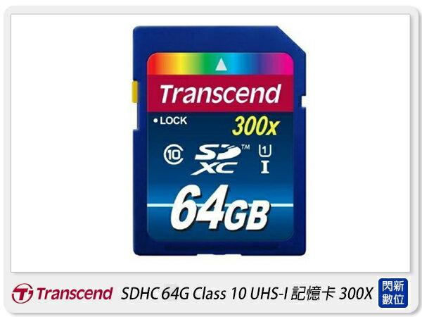 【分期0利率,免運費】Transcend 創見 SDHC 64G/64GB 高速記憶卡(UHS-1,300X,45MB,終身保固)