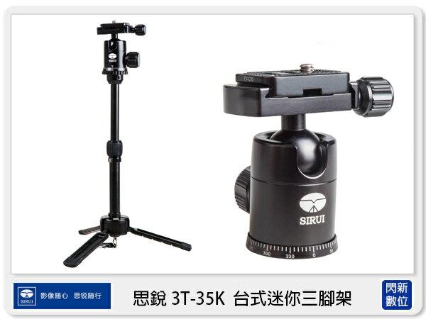 【分期0利率,免運費】Sirui 思銳 3T-35 台式迷你 三腳架 (3T35,含雲台,公司貨)