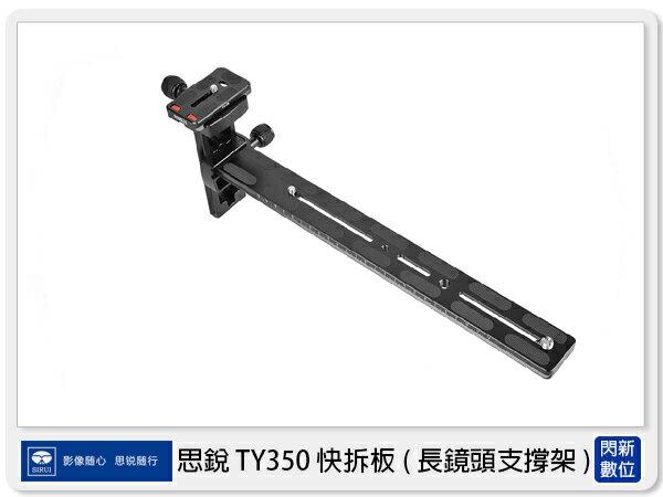 【銀行刷卡金+樂天點數回饋】Sirui 思銳 TY-350 長鏡頭支撐架 快拆板 (TY350,公司貨)