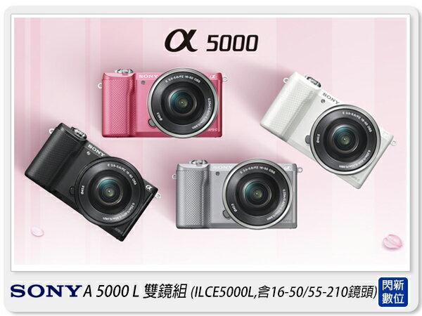 【分期0利率,免運費】 送32G SONY A5000Y 雙鏡組(A5000,ILCE 5000,含16-50/55-210,台灣索尼公司貨)