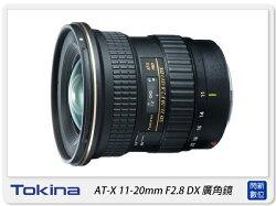 【折價券現折+點數10倍↑送】Tokina AT-X PRO DX 11-20mm F2.8 廣角鏡頭(11-20,公司貨)