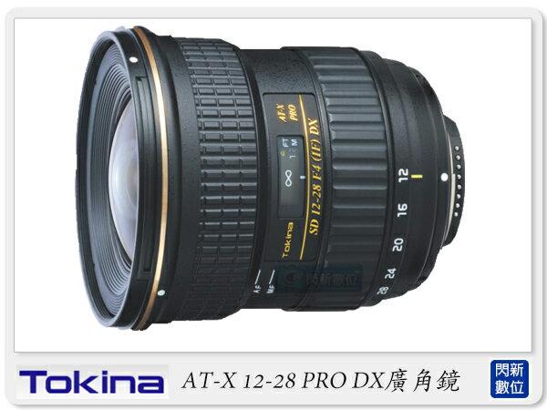 Tokina AT-X PRO DX 12-28mm F4 廣角 變焦鏡頭 (12-28,立福公司貨)【分期0利率,免運費】