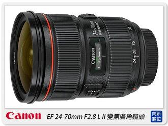 【分期0利率,免運費】 Canon EF 24-70mm F2.8 L II /F2.8L USM 二代鏡(24-70;彩虹公司貨)