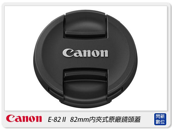 Canon 82mm 內夾式 鏡頭蓋 原廠鏡頭蓋 (E-82 II/E82II)
