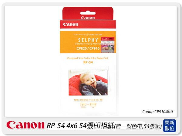 【分期0利率】CANON RP-54 相紙/色膜組/印相紙(RP54,含1色帶及54張相紙) CP910專用