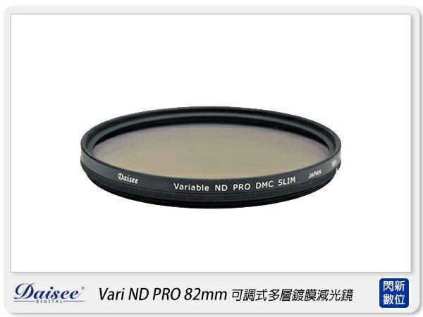 【分期0利率,免運費】送拭鏡紙~Daisee DMC SLIM Variable ND2-ND400 PRO 82mm 可調 可調式 多層鍍膜 減光鏡 82