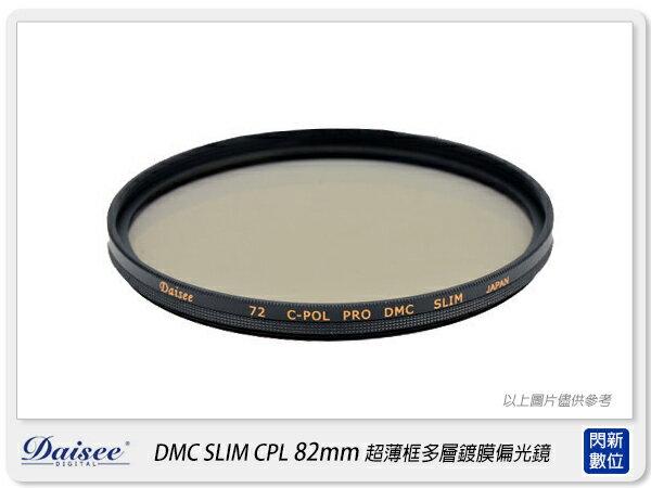 【分期0利率,免運費】送ZEISS拭鏡紙~Daisee DMC SLIM CPL 82mm 薄框 多層鍍膜 環型 偏光鏡 82
