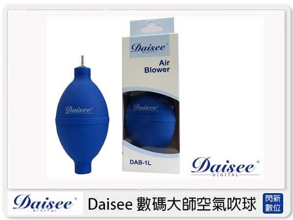 Daisee 數碼大師 DAB-1L 迷你金屬頭空氣吹塵球 保養吹球 (公司貨) ~加購