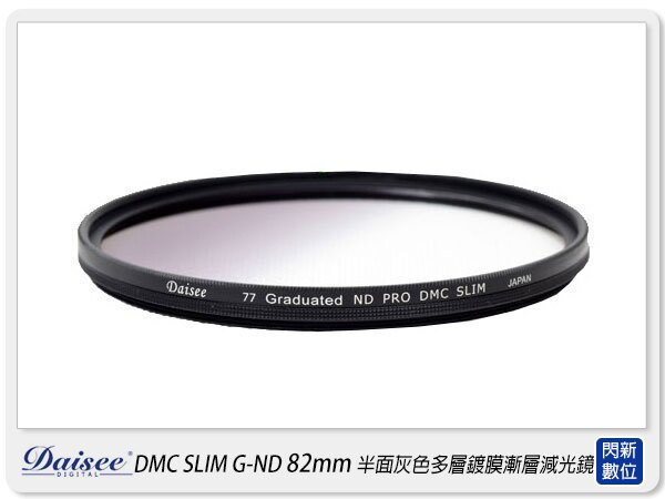 【分期0利率,免運費】送拭鏡紙~Daisee DMC SLIM Graduated ND PRO 82mm 半面 灰色 多層鍍膜 減光鏡 82