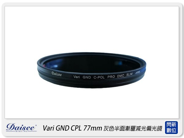 【分期0利率,免運費】送拭鏡紙~Daisee DMC SLIM ND + CPL PRO 77mm 灰色 半面 漸層 減光 偏光鏡(77,一片兩用)