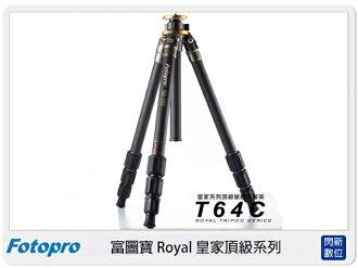 【分期0利率,免運費】FOTOPRO 富圖寶 T-64C /T64C皇家 碳纖維(含腳架盒,公司貨)