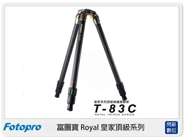 【0利率,免運費】FOTOPRO 富圖寶 T-83C /T83C 皇家 碳纖維(含腳架盒,公司貨)