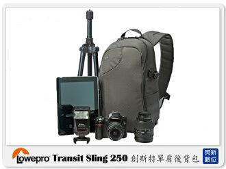 【分期0利率,免運費】Lowepro 羅普 Transit Sling 250 創斯特 單肩後背包 250 可放筆電 (立福公司貨)
