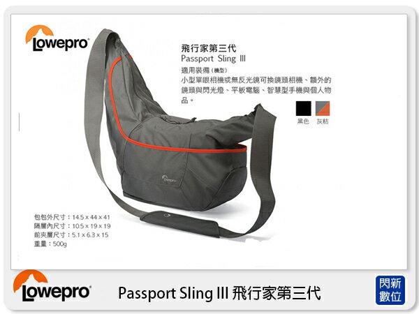 【分期0利率,免運費】Lowepro Passport Sling 第三代 飛行家 第3代 相機包 可放筆電 (公司貨)