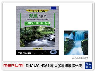 送拭鏡布 Marumi DHG ND64 62mm 多層鍍膜減光鏡(薄框) 減6格(62,彩宣公司貨)加購享優惠【分期0利率,免運費】