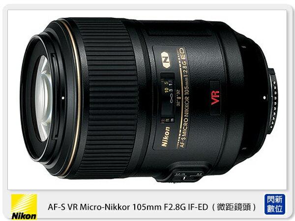 Nikon AF-S VR Micro-Nikkor 105mm F2.8 G IF-ED (105 2.8,公司貨)【分期0利率,免運費】