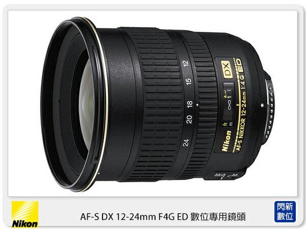 Nikon AF-S DX 12-24mm F4 G ED 變焦鏡頭 (12-24,公司貨)【分期0利率,免運費】