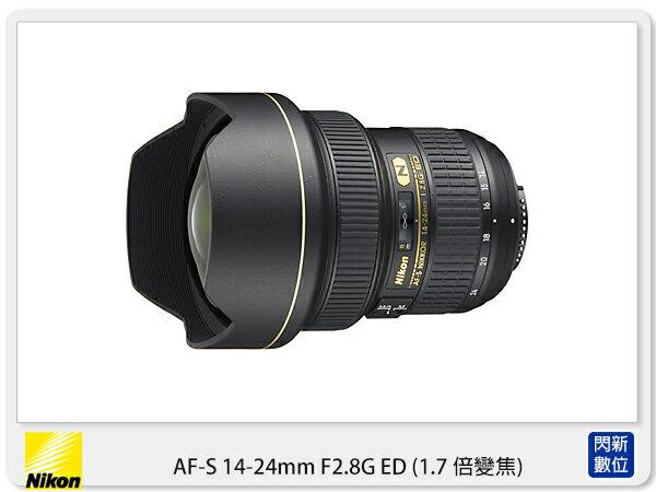 Nikon AF-S 14-24mm F2.8 G ED 變焦鏡頭 (1.7 倍變焦) (14-24,公司貨)【分期0利率,免運費】