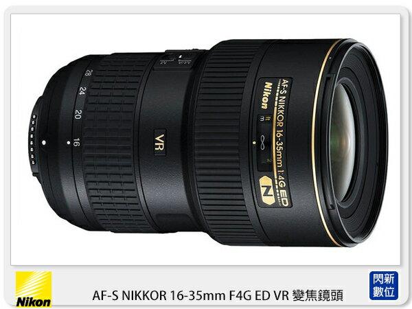 Nikon AF-S NIKKOR 16-35mm F4 G ED VR 變焦鏡頭 (16-35,公司貨)【分期0利率,免運費】