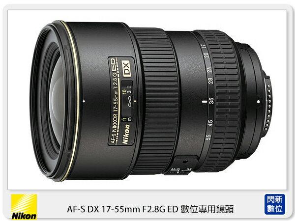 Nikon AF-S DX 17-55mm F2.8 G ED 變焦鏡頭 (17-55,公司貨)【分期0利率,免運費】