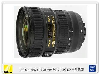 Nikon AF-S NIKKOR 18-35mm F3.5-4.5 G ED 變焦鏡頭 (18-35,公司貨)【分期0利率,免運費】