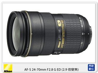 Nikon AF-S 24-70mm F2.8 G ED (2.9 倍變焦) 變焦鏡頭 (24-70,公司貨)【分期0利率,免運費】