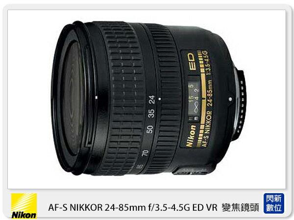 Nikon AF-S NIKKOR 24-85mm F3.5-4.5 G ED VR (24-85,公司貨)【分期0利率,免運費】