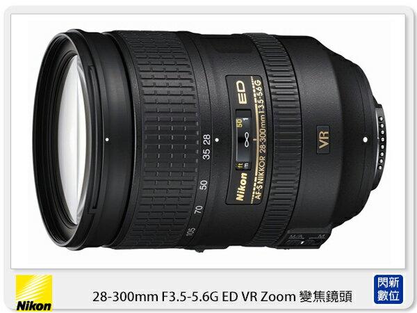 Nikon AF-S NIKKOR 28-300mm F3.5-5.6 G ED VR 變焦鏡頭 (28-300,公司貨)【分期0利率,免運費】