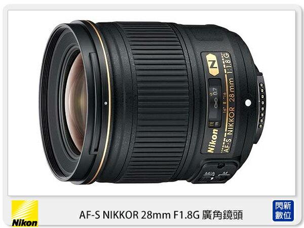 Nikon AF-S NIKKOR 28mm F1.8 G 超廣角鏡頭 (28 1.8,公司貨)【分期0利率,免運費】