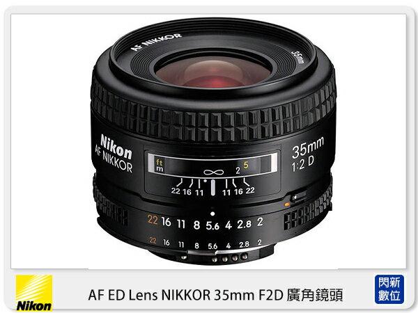Nikon AF 35mm F2 D (35 2.0,公司貨) 廣角鏡頭【分期0利率,免運費】