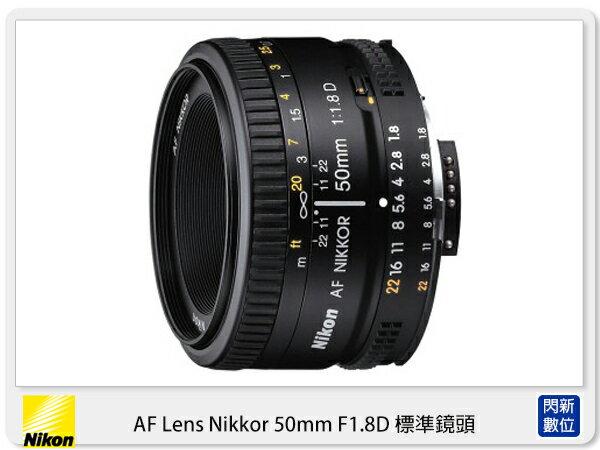 Nikon AF 50mm F1.8 D 鏡頭 (50 1.8,公司貨) 【分期0利率,免運費】