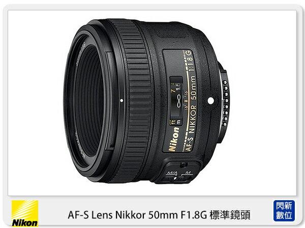 Nikon AF-S NIKKOR 50mm F1.8 G 鏡頭 (50 1.8,公司貨) 【分期0利率,免運費】