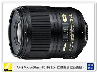 Nikon AF-S Micro 60mm F2.8 G ED 微距鏡頭(60 2.8,公司貨)【分期0利率,免運費】