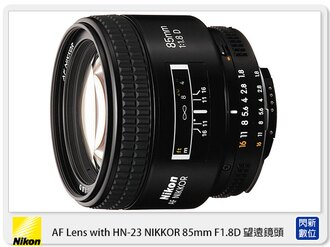 Nikon AF 85mm F1.8D 自動對焦鏡頭 望遠定焦鏡 (85 1.8,公司貨)【分期0利率,免運費】