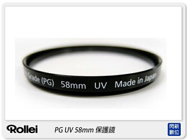 【分期0利率,免運費】Rollei 德國祿來 Pro Grade UV 58mm 保護鏡(PG UV,日本製造)