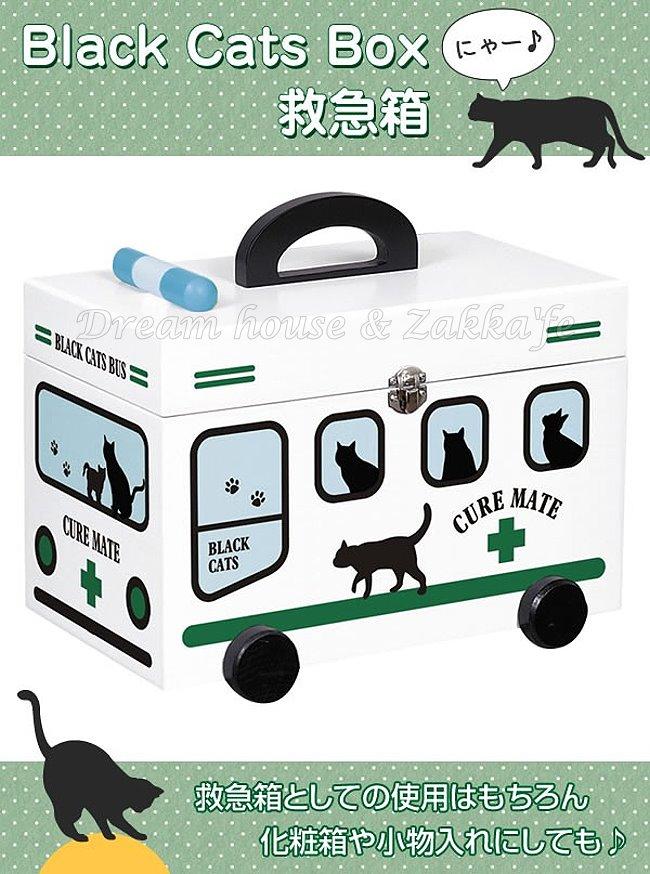貓咪巴士  急救箱  醫藥箱  收納箱  化妝箱 ~ 收納小物也方便 ~~ 夢想家 家飾