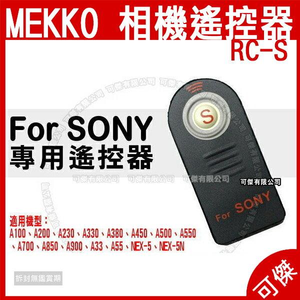 可傑MEKKO全新SONY遙控器RC-S副廠適用單眼相機NEX-5NEX-5NA380A450