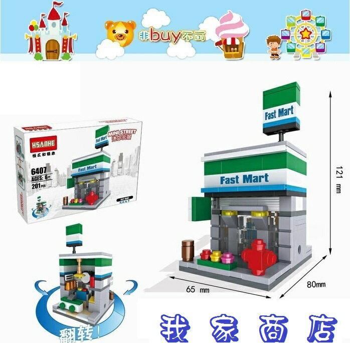 非buy不可 恒三合 迷你城市積木組 積木模型 創意模型 非樂高 兒童玩具 我家商店