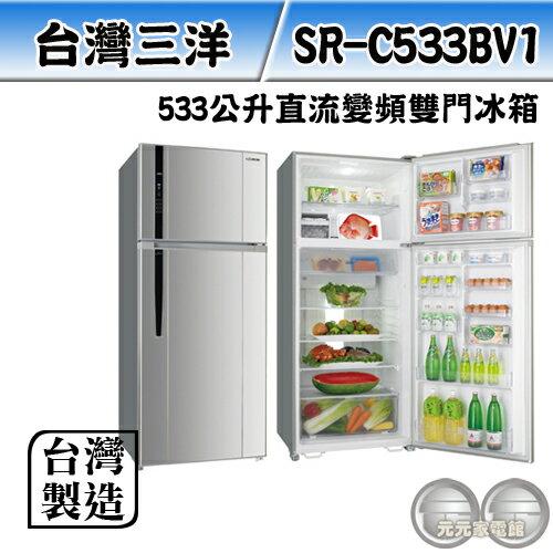 SANLUX台灣三洋533L雙門直流變頻冰箱SR-C533BV1