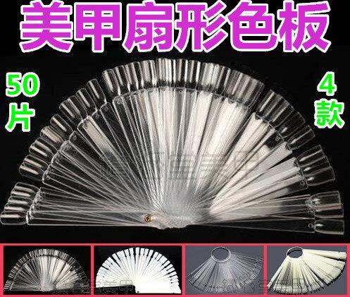 ((50片扇形指甲油色板)) 扇形色卡樣板 美甲 扇形色板 練習 甲片 色板 展示 色卡 美甲 光療 新手 ~G6-8