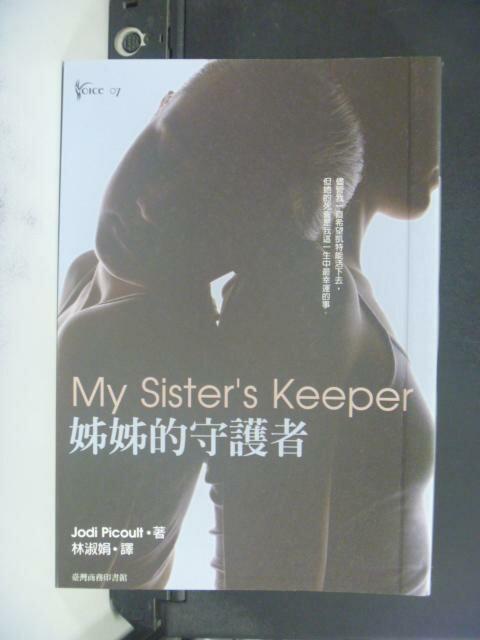 【書寶二手書T7/翻譯小說_LQN】姊姊的守護者_原價340_茱迪.皮考特
