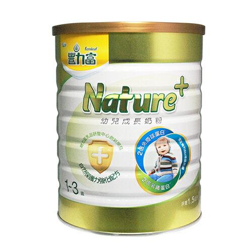 豐力富 NATURE+幼兒成長奶粉1-3歲1.5kg (6罐裝)贈好禮★衛立兒生活館★ - 限時優惠好康折扣