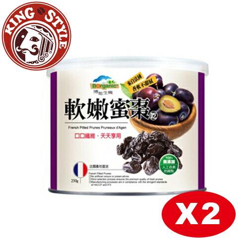 【博能生機】軟嫩蜜棗果乾 250g/罐 2罐(附提袋)