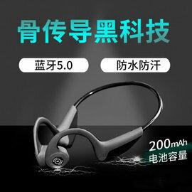 Z8骨傳導藍芽5.0耳機 無線耳機免入耳無痛配戴 立體聲通話聽歌 安卓蘋果通用藍芽耳機
