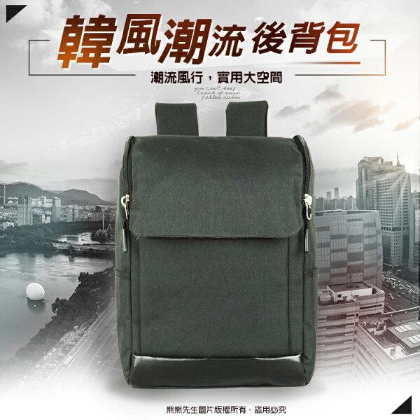 《熊熊先生》潮流後背包韓版大容量電腦包寬版背帶商務包15吋平板筆電包運動休閒包旅行包