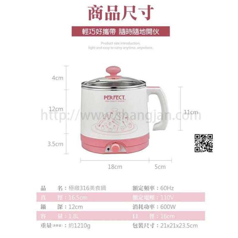 極緻316美食鍋1.8L【附蒸籠】PERFECT理想多功能快煮鍋 便利鍋 泡麵鍋 電子鍋 電鍋