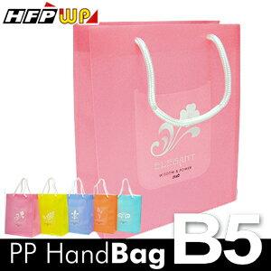 一個只要27.5元^~50個 ^~ HFPWP B5手提袋 PP環保無毒防水塑膠 製 BW