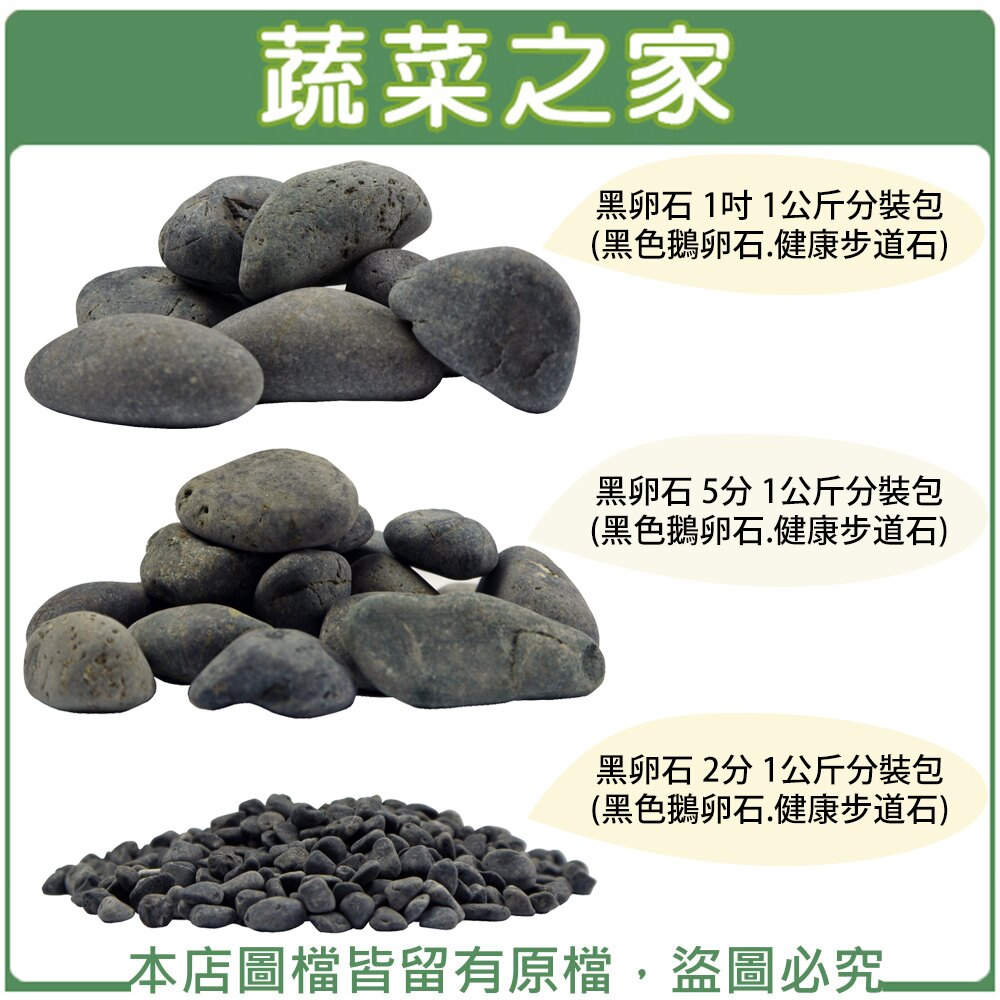【蔬菜之家】黑卵石 1公斤分裝包(2分、5分、1吋,共三種尺寸可選)(黑色鵝卵石.健康步道石)