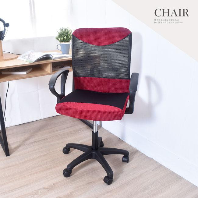 凱堡 凱特透氣網背電腦椅【A07002】 2