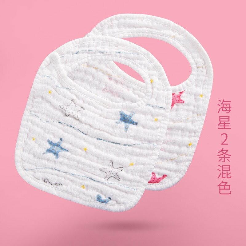 AUSTTBABY 嬰兒口水圍兜寶寶圍嘴夏季純棉紗布口水巾圍兜2條裝